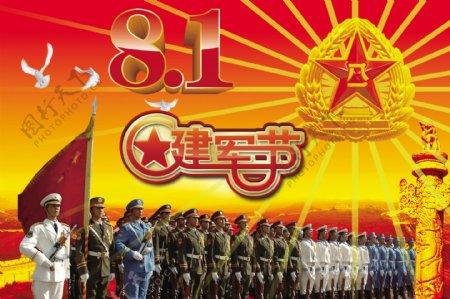 81建军节