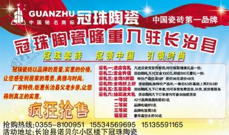 冠珠陶瓷海报