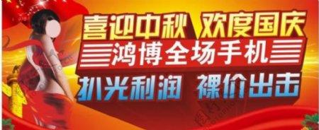 中秋国庆手机吊旗图片