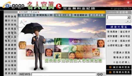 名人写真网站中文模板