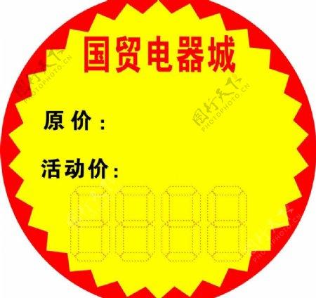 电器城标价签图片