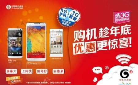 中国移动手机吊旗图片
