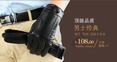 淘宝手套海报