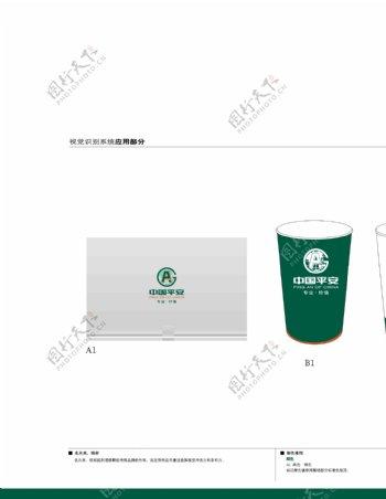 中国平安纸杯