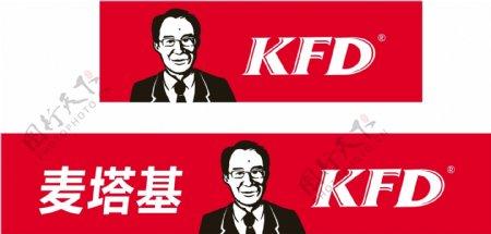 KFD门头招牌设计