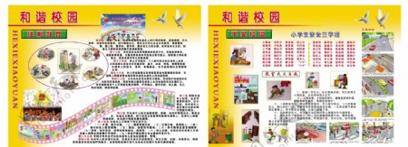 学校宣传栏法制教育平安校园安全三字经广告设计模板其他模版源文件库
