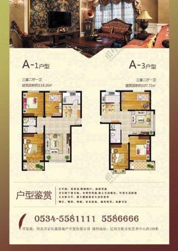 房地产户型图