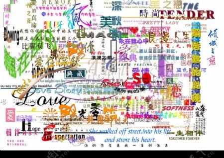 爱情语中文模版