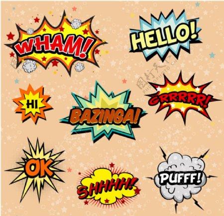 漫画有趣对话框图片