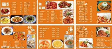 学校食堂菜单图片