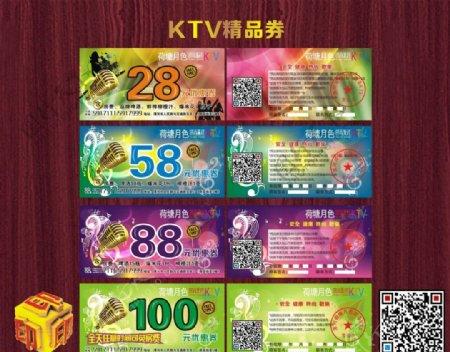 KTV优惠券图片