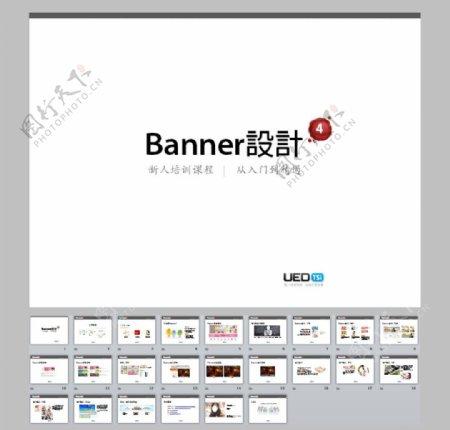 淘宝Banner设计