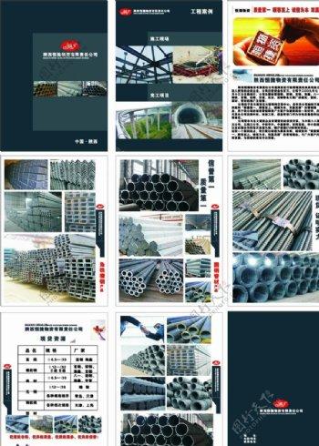 钢材画册图片