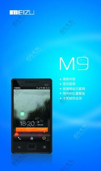 魅族M9图片