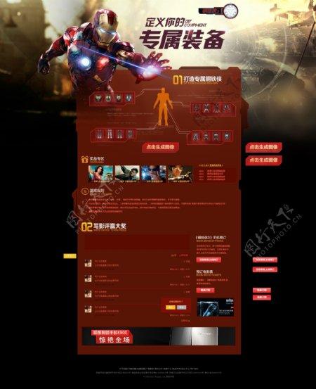 钢铁侠游戏页面图片