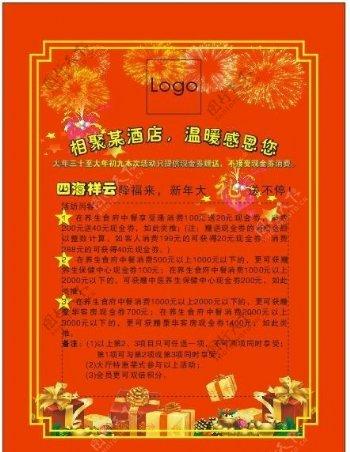 春节过年酒店活动水牌图片