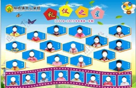 校园之星学校展板照片排版图片