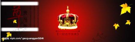 皇冠的尊贵品质图片