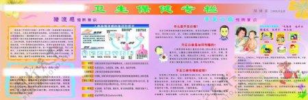 猪流感预防知识手足口预防知识图片