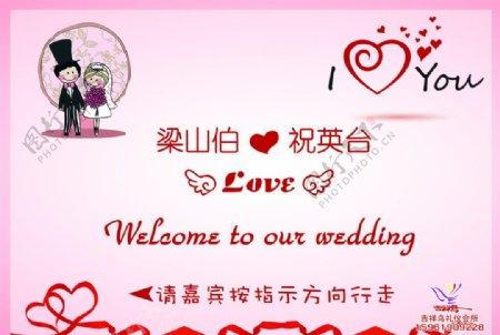 婚礼迎宾指示牌图片