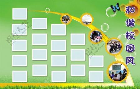 和谐校园风展板模板图片