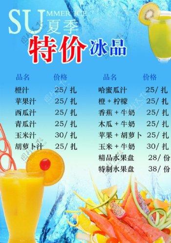 夏日冰茶宣传单图片