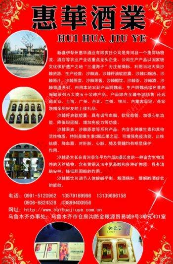 惠化酒业展板图片