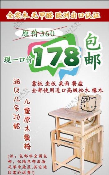 儿童木椅包邮图片