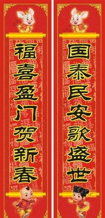 新年大门对联图片