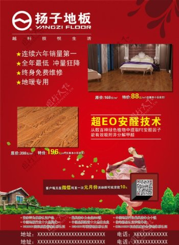 地板宣传单图片