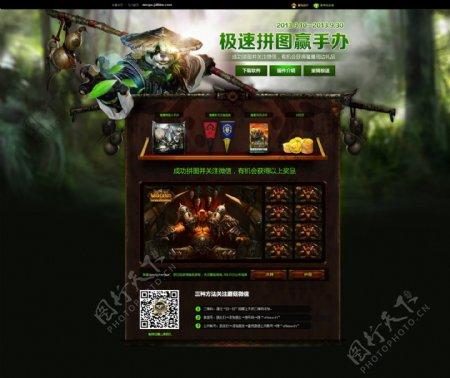 魔兽世界游戏网页页面PSD图片