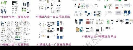 一套完整的公司VI的设计模式图片