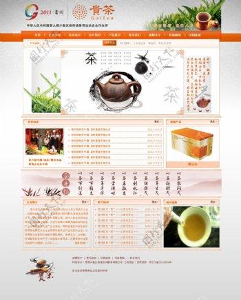贵茶公司首页修正版图片