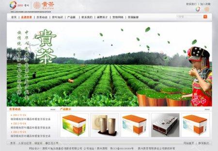 贵茶公司首页备用版图片