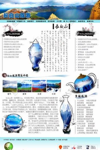 旅游网站长白山旅游图片