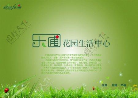 绿色背景清新草地网页模版中文模板乐圃花园欢迎界面图片