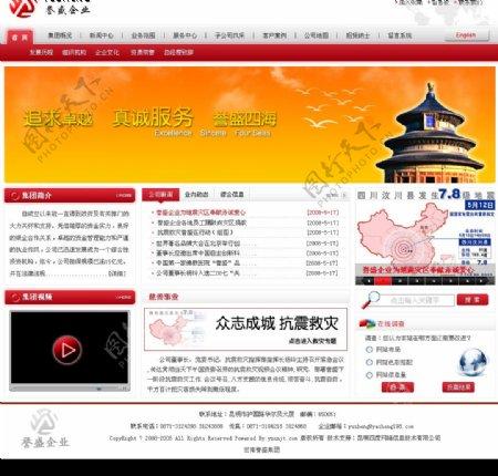 企业网站中文模板图片