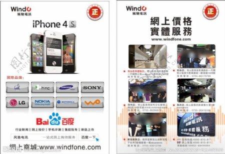 iphone4s实体店宣传单页图片