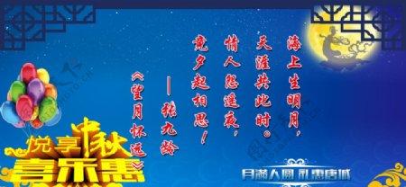 悦亨中秋海报图片
