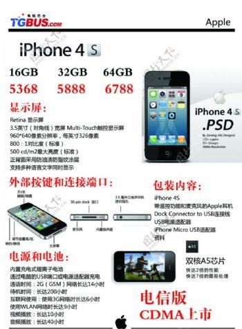 iPhone4S价格单图片
