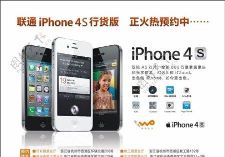 中国联通iPhone4S单页图片
