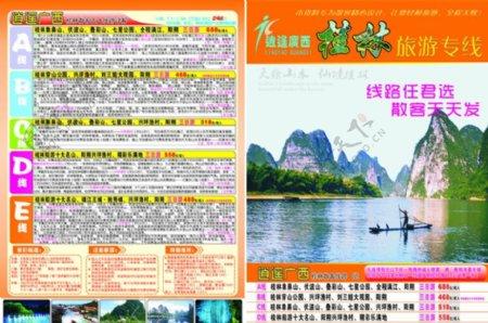 旅游宣传单图片