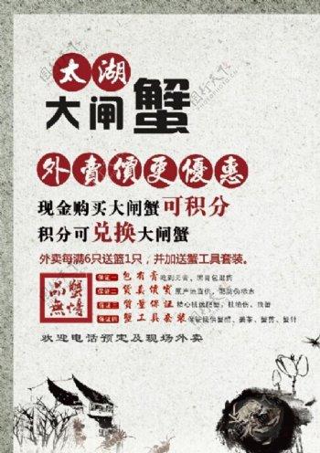 优惠促销海报图片
