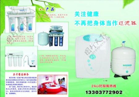 设计矢量图库水纯净水矿泉水机器饮水机图pscdr图片