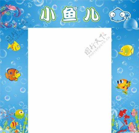 小鱼儿童装图片