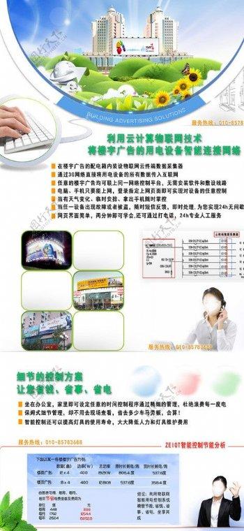中易物联楼宇广告物联网系统图片