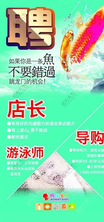 孕婴店招牌站长海报图片