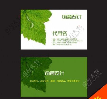 精品名片单绿叶版图片