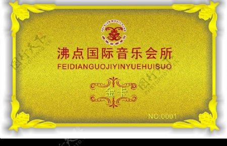 金卡金属卡黄金花边精美VIP广告设计名片卡片矢量CDR会员卡新镂空原创图片