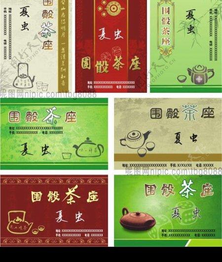 茶馆名片系列三图片